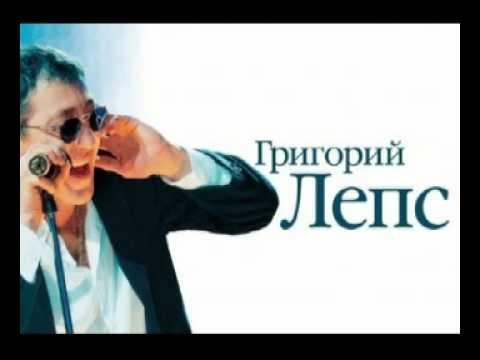 Григорий Лепс - Гололед.mp4