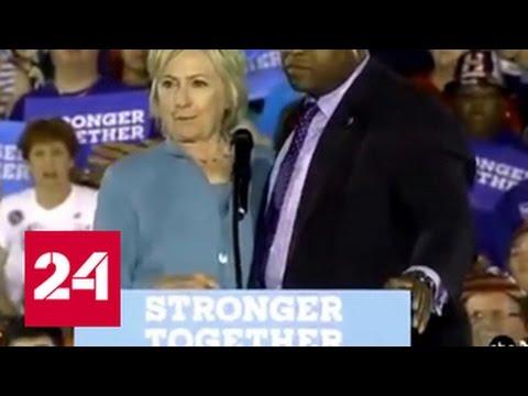 Рядом с Хилари Клинтон дежурит человек со шприцем