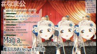 Download lagu 【町田ちま】一人Kalafinaで歌う『Magia』【記念歌枠切り抜き(エフェクト加工) / にじさんじ】