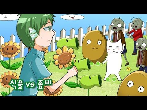 [PD대정령] 식물 Vs 좀비 -3