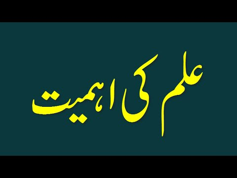 Best Islamic Bayan In Urdu - Ilm Ki Ahmiyat - Mufti Qasim Attari video