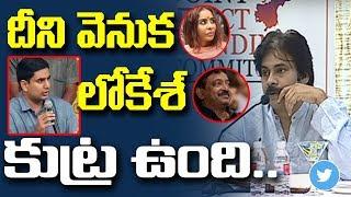 Pawan Says TDP Government Untruth Campaign Against Me | Jana Sena Pawan Lokesh Conspiracy