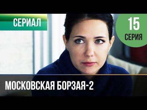 ▶️ Московская борзая 2 сезон 15 серия - Мелодрама | Фильмы и сериалы - Русские мелодрамы