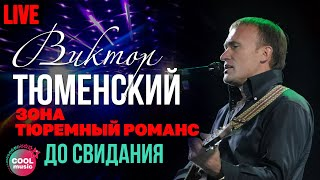 Виктор Тюменский - До свидания