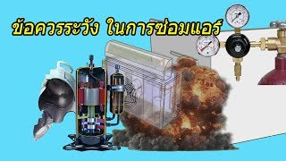 ข้อควรระวังในการซ่อมแอร์  แอร์ระเบิด และวิธีป้องกัน
