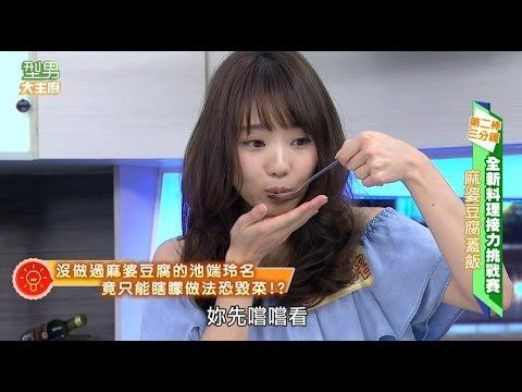 台綜-型男大主廚-20160808 台日PK大挑戰! 今日料理挑戰賽,現在開始