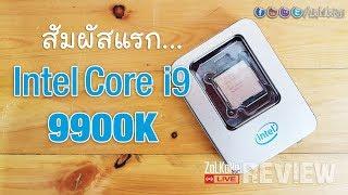 สัมผัสแรก Intel Core i9-9900K จะเร็ว แรง ขนาดไหน ? : ZoLKoRn on Live #237