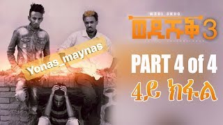 Yonas Maynas - Wedi Shuq Season 3 Episode 4 | New Eritrean Comedy 2018