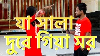 When a girl says i have a boyfriend | Bangla funny video | By we are awesome people.