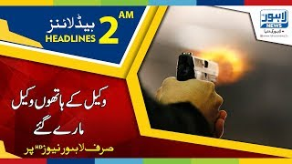 Download video 02 AM Headlines Lahore News HD - 21 February 2018