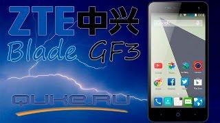 Обзор ZTE Blade GF3 ◄ Quke.ru ►