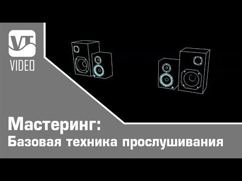 Мастеринг: Базовая техника прослушивания