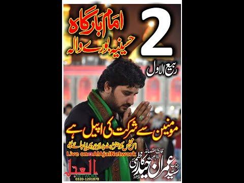 Zakir Syed Imran Haider Kazmi ke Momineen ko Hasusi Dawat