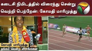 கடைசி நிமிடத்தில் விரைந்து சென்று வெற்றி பெற்றேன்: கோமதி மாரிமுத்து | #GomathiMarimuthu