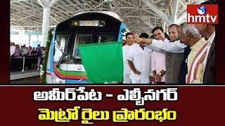 Governor Narasimhan Inaugurates Ameerpet to LB Nagar Metro Line | hmtv