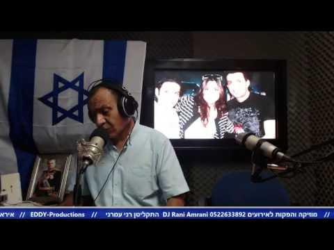 Radio Ran asheghan Iran Ardeshir 8.7.16 رادیو ران عاشقان ایران اردشیر רדיו רן אוהבי איראן עם ארדשיר