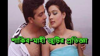 নতুন করে শাকিব মাহির জুটি নিয়ে মিডিয়া তোলপাড় !!!Shakib Khan!!Mahiya Mahi!Latest Bangla News