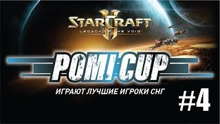 🍅👍🏿🏆 Pomi cup #4 топ игроки СНГ Brat_OK Kas Bly Verdi Vanya Arctur Турнир SC2 :Lotv (12.06.2018)
