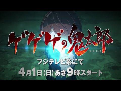 【新番組】4月1日放送スタート!アニメ「ゲゲゲの鬼太郎」特報