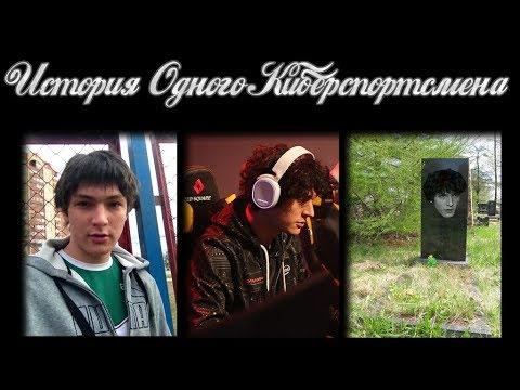История Одного Киберспортсмена (2018, документальный, драма, спорт)