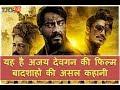 Ajay Devgan Baadshaho Based On True Story | YRY18