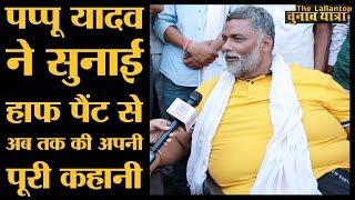 Pappu Yadav Tejaswi Yadav पर क्यों भड़के । Lok Sabha Election 2019