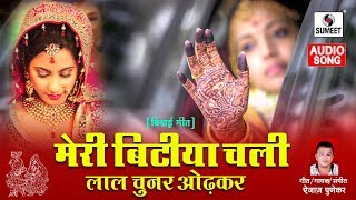 Meri Betiya Chali Laal Chunar Odhkar Hindi Bidai Geet Sumeet Music