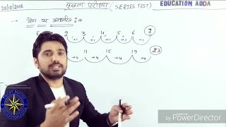 SERIES TEST || श्रंखला परीक्षण|| REASONING with Tricks || Ak Sir Tricky Maths Education Adda ||