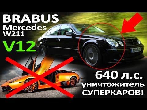 Mercedes W211 BRABUS 640 л.с. E V12 Biturbo