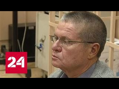 Улюкаеву предъявлено окончательное обвинение