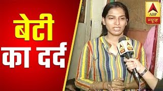 Delhi Police SI's Daughter Narrates Horrifying Tale Of Death | ABP News