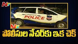పోలీస్ సేవల పై మూడో కన్ను | పోలీసుల రఫ్ అండ్ టఫ్ నేచర్ కు ఇక చెక్ | Be Alert | NTV