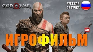 ИГРОФИЛЬМ God of War 2018 (все катсцены на русском) PS4 прохождение без комментариев