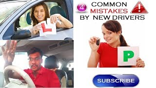 4 common mistakes by new Drivers - Helpful for Beginners!