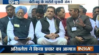 10 News in 10 Minutes | 24th January, 2017 - India TV