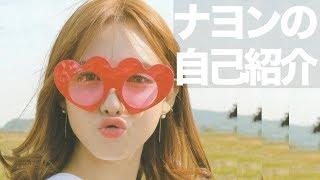 【Twice】 ナヨンの自己紹介 【日本語字幕】