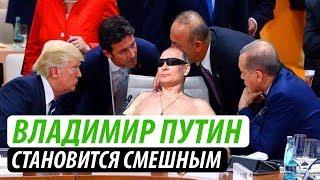 Путин становится смешным