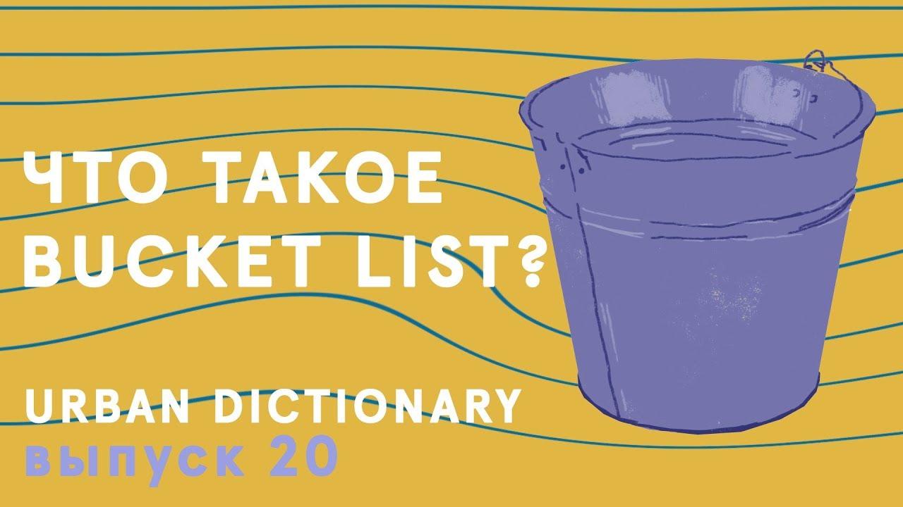 Bucket liste