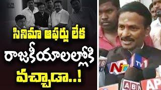 Comedian Venu Madhav Speech After Nomination at Kodad | NTV