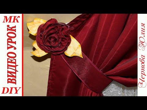 Как сделать розы своими руками для штор 53
