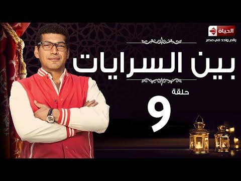 مسلسل بين السريات HD - الحلقة التاسعة ايتن عامر وباسم سمرة - Ben El Sarayat Series Eps 09