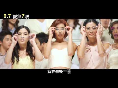 《愛無7限》主題曲MV