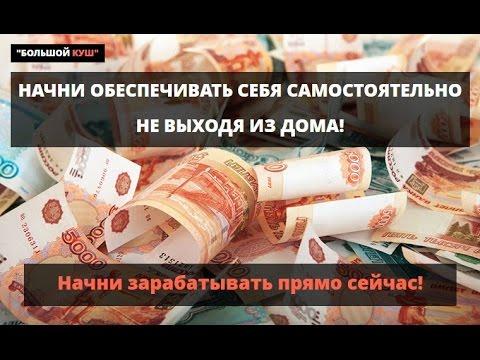 Где и как можно быстро заработать 100000 рублей