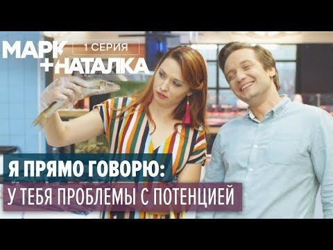 Марк+Наталка - 1 серия | Смешная комедия о семейной паре | Сериалы 2018