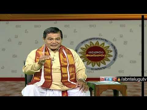 Adivaram Telugu Varam by Meegada Ramalinga Swamy | Importance of Poems | Episode 26
