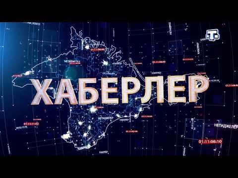 Хаберлер на русском языке 28.08.18