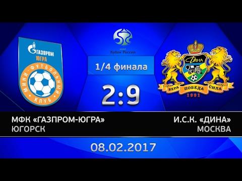 1/4 Кубка России. Газпром-ЮГРА - Дина. 2:9