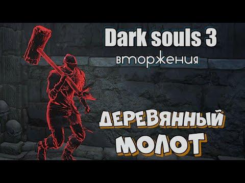 Dark souls 3 Вторжение БОЛЬШОЙ ДЕРЕВЯННЫЙ МОЛОТ
