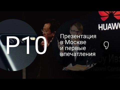 Huawei P10: первые впечатления
