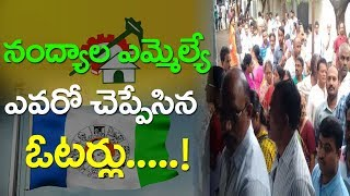 Nandyal By Election Result Decided by Voters || TDP || YSRCP